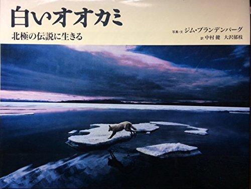 白いオオカミ―北極の伝説に生きるの詳細を見る