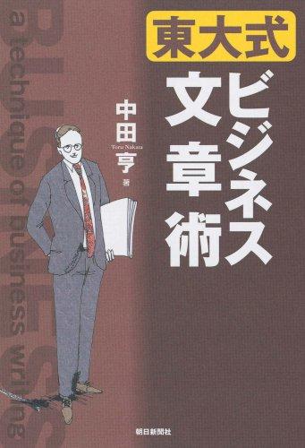 東大式ビジネス文章術の詳細を見る
