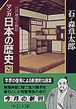 マンガ日本の歴史 (29) 江戸幕府と朝廷 (中公文庫)