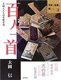 百人一首―王朝人たちの名歌百選 (ビジュアル版日本の古典に親しむ (2))
