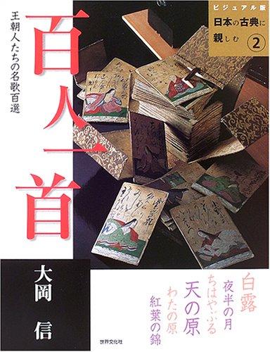 百人一首―王朝人たちの名歌百選 (ビジュアル版日本の古典に親しむ (2))の詳細を見る