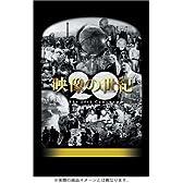 NHKスペシャル 映像の世紀 SPECIAL BOX [DVD]