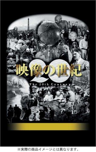 NHKスペシャル 映像の世紀 SPECIAL BOX [DVD]の詳細を見る