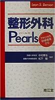 整形外科Pearls―アメリカの研修現場から
