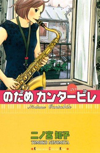 のだめカンタービレ(20) (Kissコミックス)