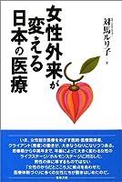 女性外来が変える日本の医療