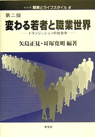 変わる若者と職業世界―トランジッションの社会学 (シリーズ職業とライフスタイル)