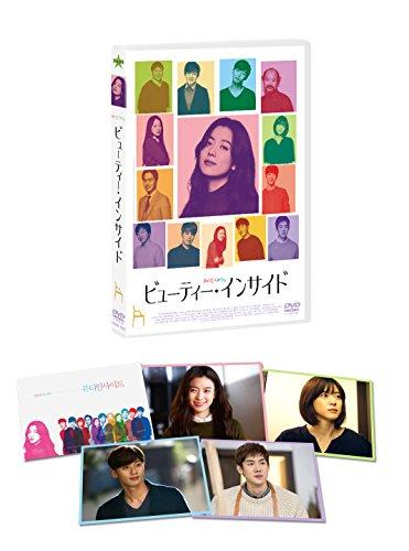 ビューティー・インサイド [DVD]の詳細を見る