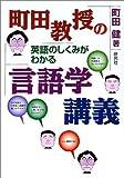 町田教授の英語のしくみがわかる言語学講義