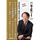 月刊CD池上彰 2010年8月号 70分でわかる!日本は変わる世界はこうなる ー菅直人政権誕生!期待と不安をずばり解説ー (<CD>)
