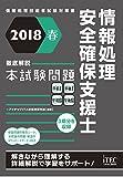 2018春 徹底解説 情報処理安全確保支援士 本試験問題 (本試験問題シリーズ)