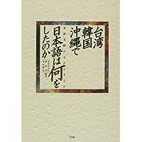 台湾・韓国・沖縄で日本語は何をしたのか―言語支配のもたらすもの
