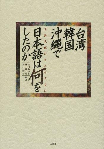 台湾・韓国・沖縄で日本語は何をしたのか―言語支配のもたらすものの詳細を見る