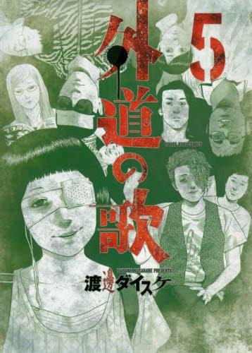 外道の歌 5 (ヤングキングコミックス)の詳細を見る