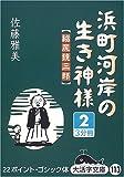 浜町河岸の生き神様―縮尻鏡三郎 (2) (大活字文庫 (113))