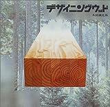 デザイニングウッド―木材進化系 (INAX BOOKLET)