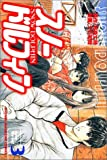 スノードルフィン (3) (少年マガジンコミックス)