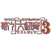 サクラ大戦・紐育レビュウショウ~歌う♪大紐育♪3~DVD