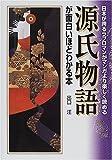 源氏物語が面白いほどわかる本―日本が誇るラブロマンがマンガより楽しく読める
