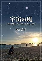 宇宙の風―私達人間は、死んで終わりでしょうか― (UTAブック)