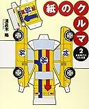 紙のクルマ〈2〉黄金時代の日本車篇 (Car art)