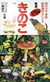 きのこガイドブック―見分け方・季節・採取場所がわかる厳選170種