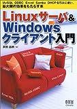 Linuxサーバ&Windowsクライアント入門―MySQL ODBC Excel Samba DHCPを巧みに使い、最大限の効果をもたらす本