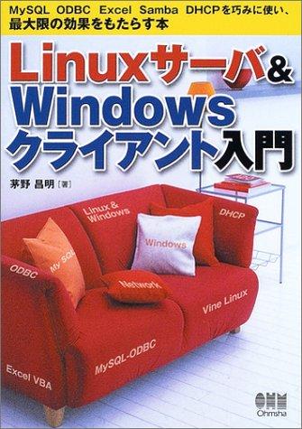 Linuxサーバ&Windowsクライアント入門—MySQL ODBC Excel Samba DHCPを巧みに使い、最大限の効果をもたらす本