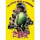 リトル・ショップ・オブ・ホラーズ [DVD]