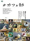 #カフェ部 (エイムック 4095)