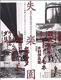 失楽園 風景表現の近代1870‐1945