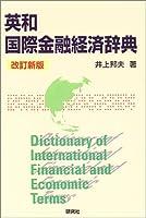英和 国際金融経済辞典