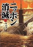小説 ニッポン消滅〈上〉