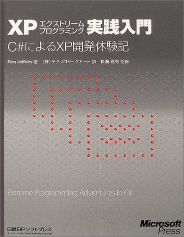 XPエクストリームプログラミング実践入門