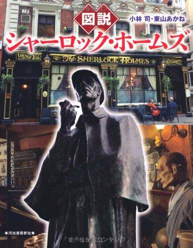 図説 シャーロック・ホームズ (ふくろうの本/世界の文化)の詳細を見る