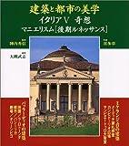 建築と都市の美学 イタリア〈5〉奇想―マニエリスム(後期ルネッサンス) (コンフォルトギャラリィ)
