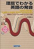 理屈でわかる英語の発音―特有のイントネーションが身につくステップ80 (NOVA BOOKS)
