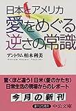 日本とアメリカ 愛をめぐる逆さの常識 (中公文庫)