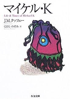 マイケル・K (ちくま文庫)