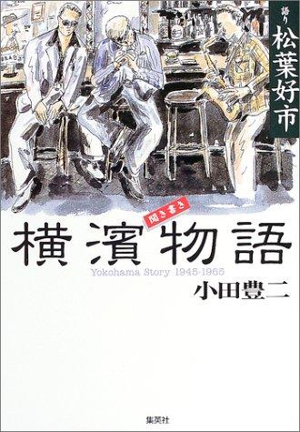 聞き書き 横浜物語—Yokohama Story 1945‐1965