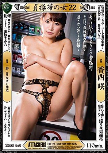 貞操帯の女22 香西咲 アタッカーズ [DVD]