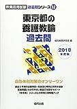 東京都の養護教諭過去問 2018年度版 (教員採用試験「過去問」シリーズ)