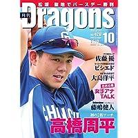 月刊 Dragons ドラゴンズ 2018年10月号 (2018-09-24) [雑誌]