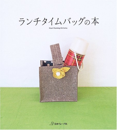 ランチタイムバッグの本 (Heart Warming Life Series)