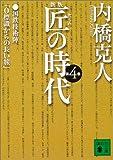 新版 匠の時代〈第4巻〉 (講談社文庫)