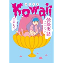 Kowaii 怪談実話コレクション (MF文庫ダ・ヴィンチ)
