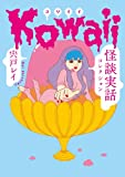 Kowaii 怪談実話コレクション<Kowaii> (MF文庫ダ・ヴィンチ)