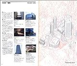 建築MAP東京・2 画像