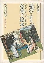 ものがたり愛のお菓子絵本 (1980年)