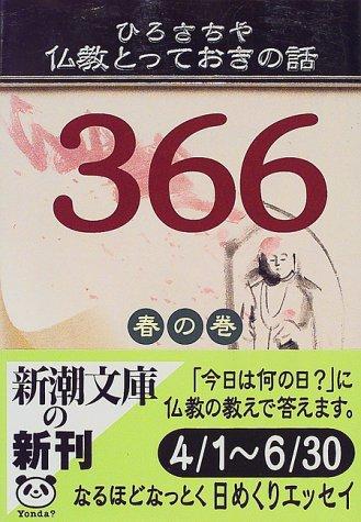 仏教とっておきの話366 春の巻 (新潮文庫)の詳細を見る